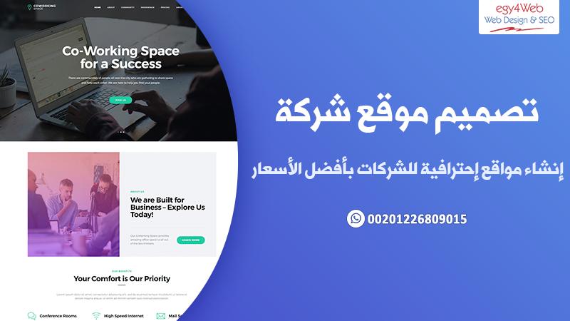 تصميم موقع شركة إحترافي - تصميم موقع خدمات الأعمال