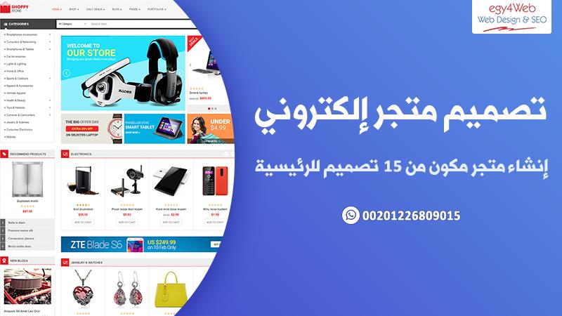 تصميم متجر إلكتروني - أحصل على 15 تصميم للصفحة الرئيسية
