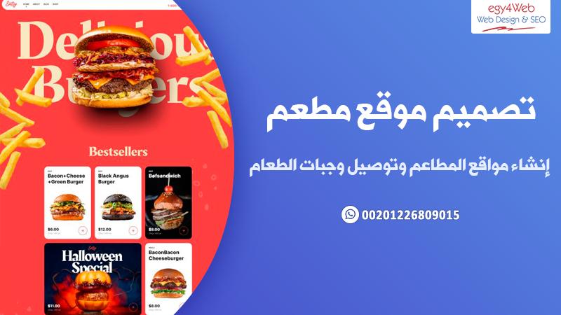 تصميم موقع مطعم وتوصيل وجبات الطعام