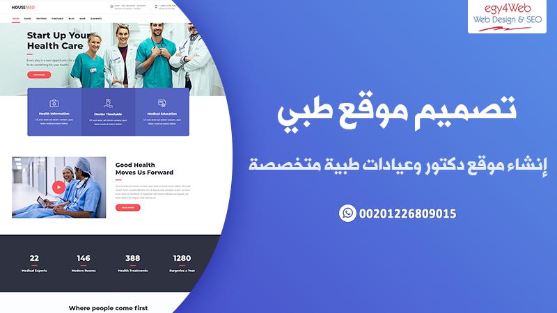 تصميم موقع طبي لعيادة دكتور