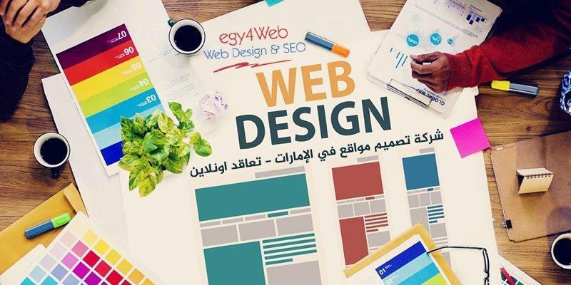 تصميم مواقع في الإمارات - تصميم متاجر إلكترونية في الإمارات - شركة تصميم مواقع في الإمارات