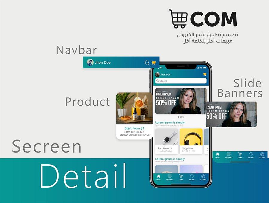 تصميم تطبيق سوق كوم