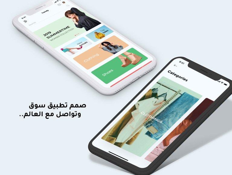 تصميم تطبيق متجر إلكتروني