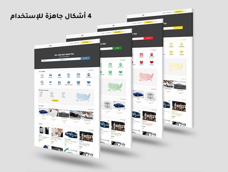 تصميم موقع إعلانات مبوبة مثل اوليكس
